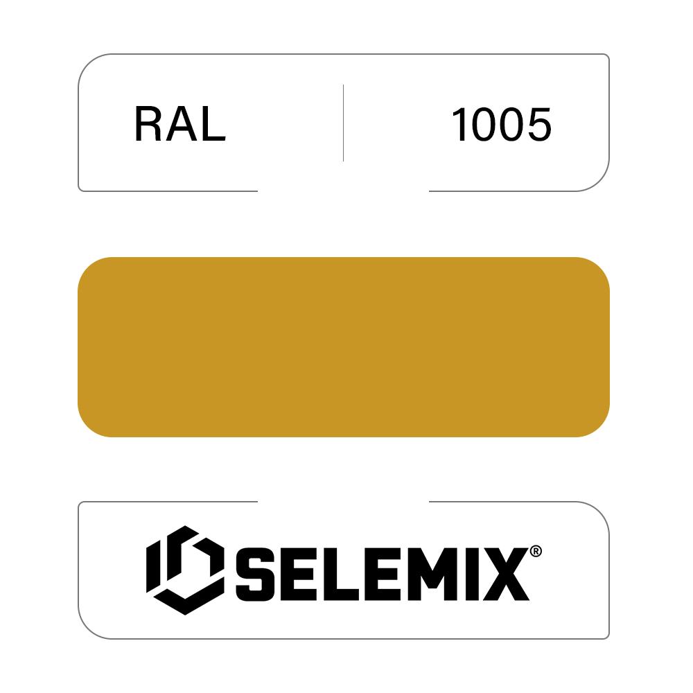 Грунт-эмаль полиуретановая SELEMIX 7-525 Глянец 70% RAL 1005 Медово-желтый 1кг