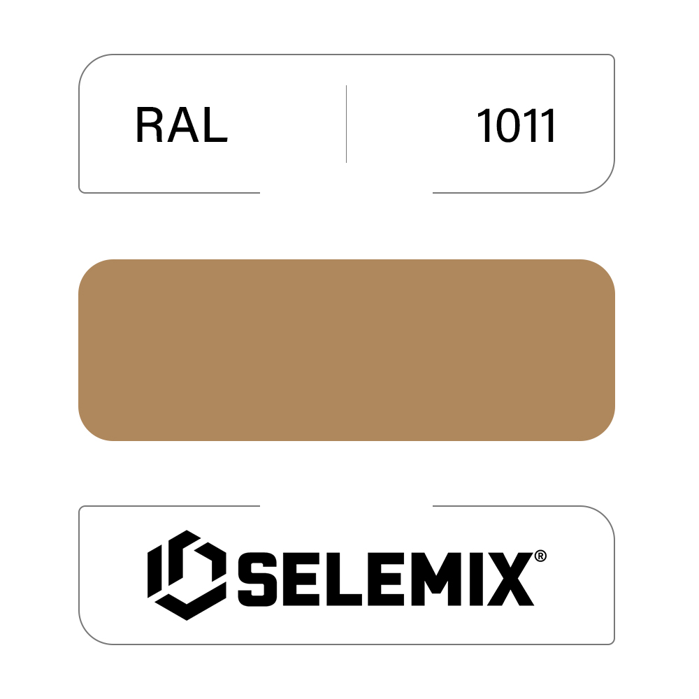 Грунт-эмаль полиуретановая SELEMIX 7-538 Глянец 80% RAL 1011 Коричнево-бежевый 1кг