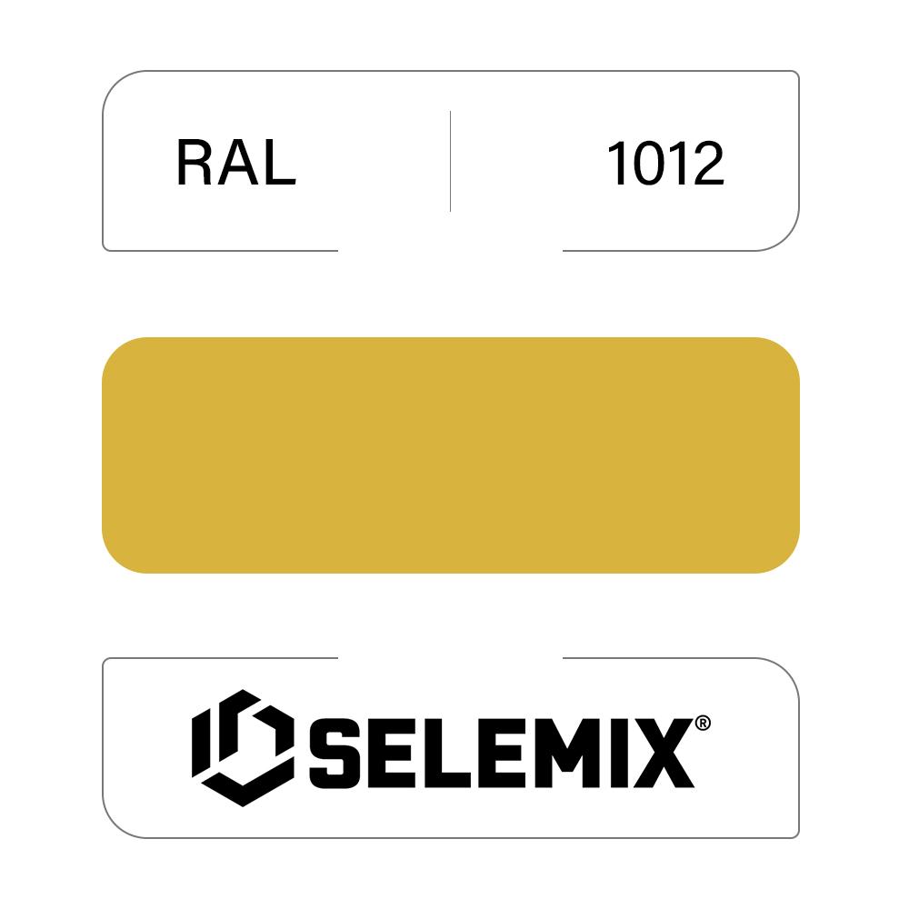 Эмаль хлор-алкидная быстросохнущая SELEMIX 7-910 RAL 1012 Лимонно-желтый 1кг