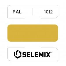 Грунт-эмаль полиуретановая SELEMIX 7-538 Глянец 80% RAL 1012 Лимонно-желтый 1кг