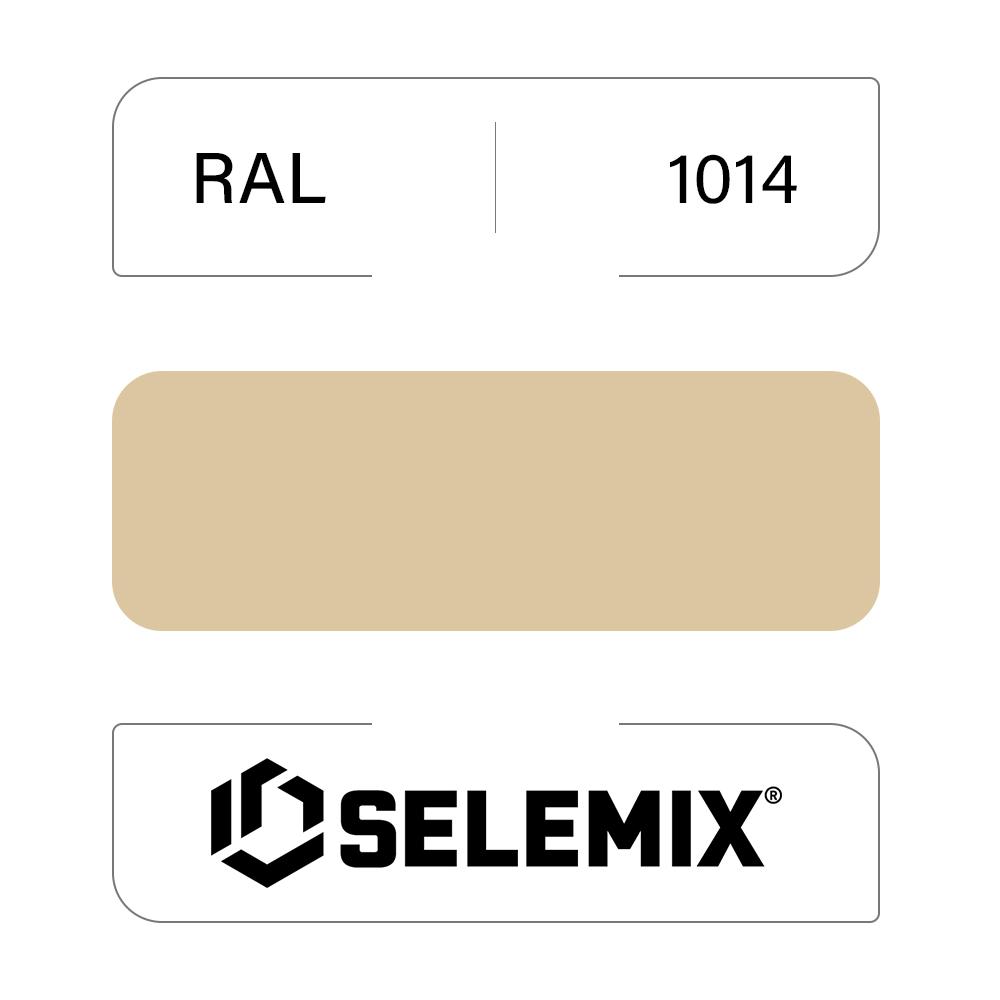 Грунт-эмаль полиуретановая SELEMIX 7-525 Глянец 70% RAL 1014 Слоновая кость 1кг