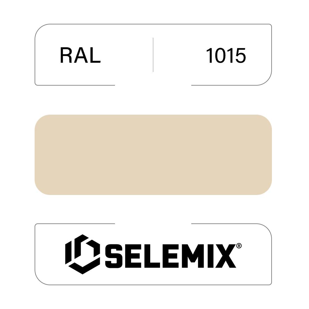 Грунт-эмаль полиуретановая SELEMIX 7-533 Глянец 30% RAL 1015 Светлая слоновая кость 1кг