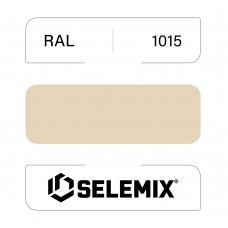 Грунт-эмаль полиуретановая SELEMIX 7-539 Глянец 80% RAL 1015 Светлая слоновая кость 1кг