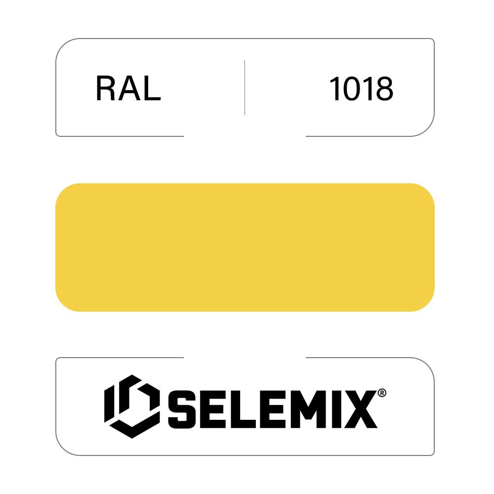 Грунт-эмаль полиуретановая SELEMIX 7-525 Глянец 70% RAL 1018 Цинково-желтый 1кг
