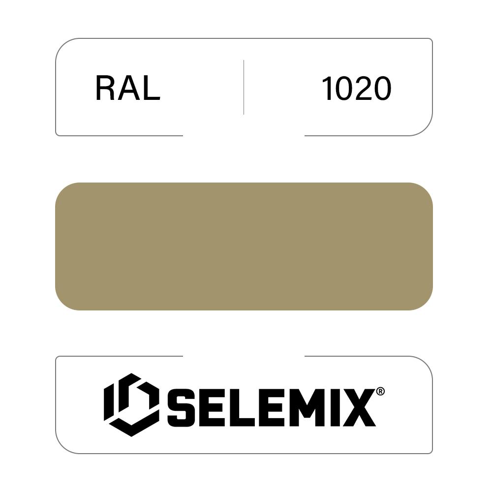 Эмаль хлор-алкидная быстросохнущая SELEMIX 7-910 RAL 1020 Оливково-желтый 1кг