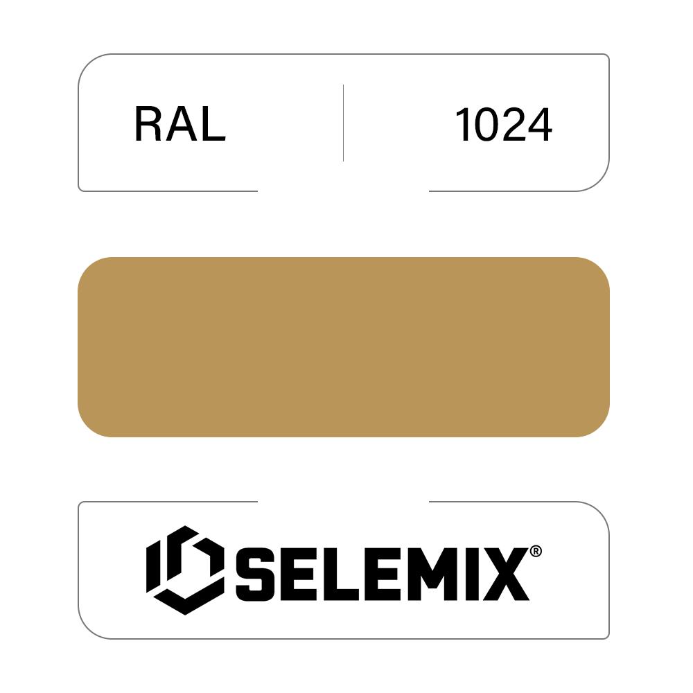 Эмаль полиуретановая EXTRA SELEMIX 7-512 Глянец 90% RAL 1024 Охра желтая 1кг