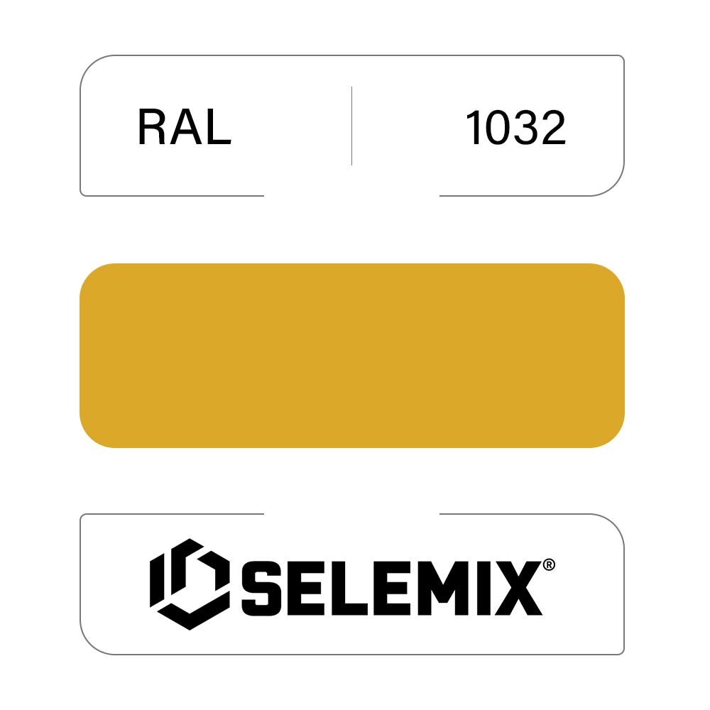 Эмаль хлор-алкидная быстросохнущая SELEMIX 7-910 RAL 1032 Жёлтый ракитник 1кг