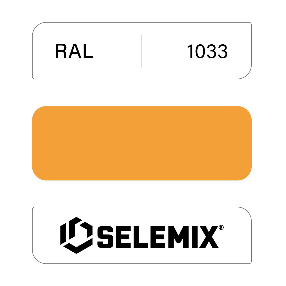 Грунт-эмаль полиуретановая SELEMIX 7-525 RAL 1033 Георгиново-желтый 1кг