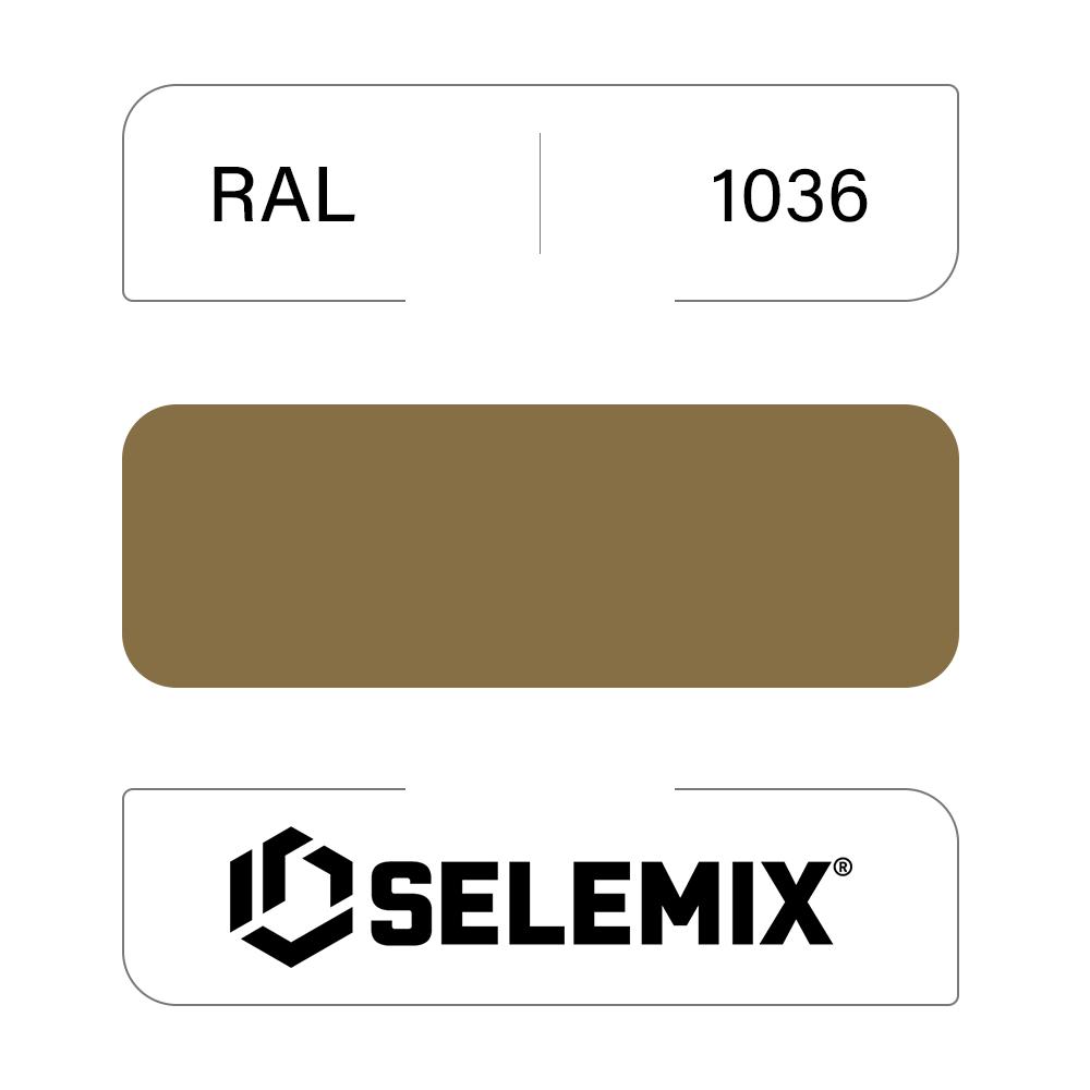 Грунт-эмаль полиуретановая SELEMIX 7-538 Глянец 80% RAL 1036 Жемчужно-золотой 1кг