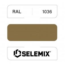 Грунт-эмаль полиуретановая SELEMIX 7-525 Глянец 70% RAL 1036 Жемчужно-золотой 1кг