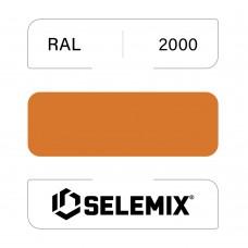 Грунт-эмаль полиуретановая SELEMIX 7-525 Глянец 70% RAL 2000 Желто-оранжевый 1кг