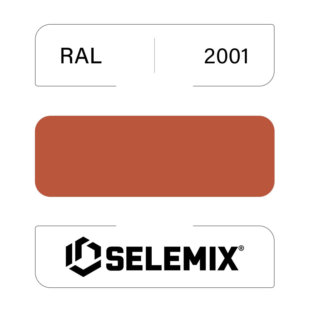 Грунт-эмаль полиуретановая SELEMIX 7-530 Глянец 10% RAL 2001 Красно-оранжевый 1кг