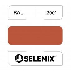 Грунт-эмаль полиуретановая SELEMIX 7-525 Глянец 70% RAL 2001 Красно-оранжевый 1кг