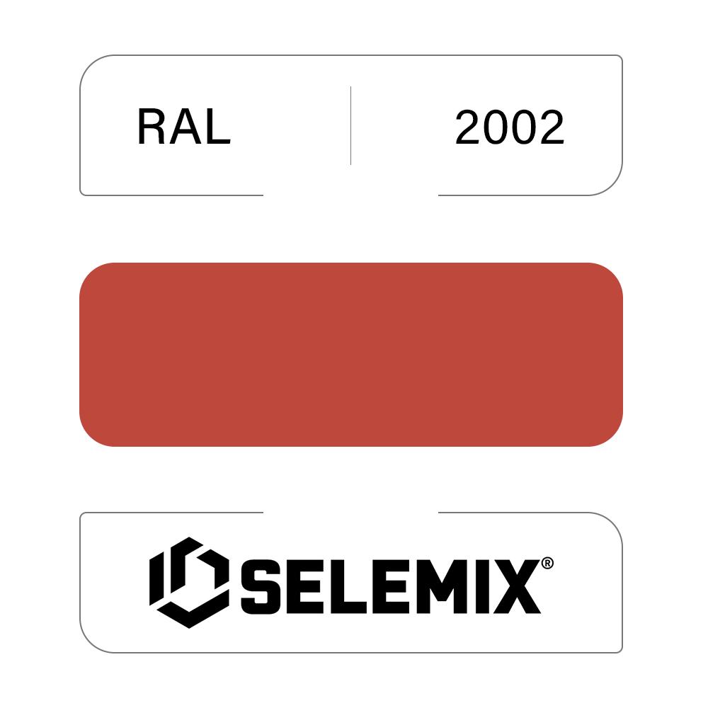 Грунт-эмаль полиуретановая SELEMIX 7-525 Глянец 70% RAL 2002 Алый 1кг