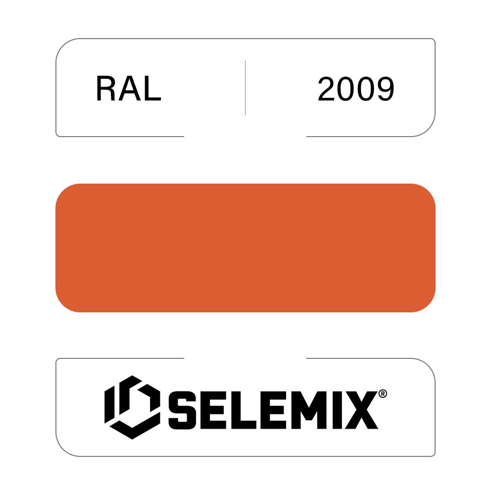 Эмаль хлор-алкидная быстросохнущая SELEMIX 7-910 RAL 2009 Транспортный оранжевый 1кг