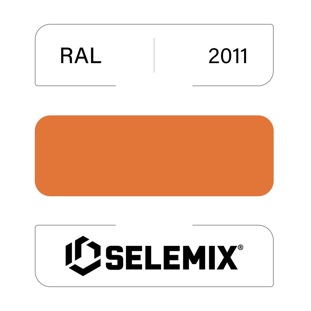 Грунт-эмаль полиуретановая SELEMIX 7-532 Глянец 30% RAL 2011 Насыщенный оранжевый 1кг