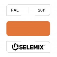 Грунт-эмаль полиуретановая SELEMIX 7-525 Глянец 70% RAL 2011 Насыщенный оранжевый 1кг
