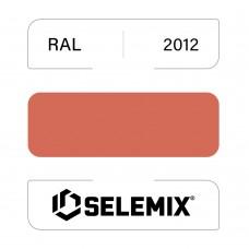 Грунт-эмаль полиуретановая SELEMIX 7-525 Глянец 70% RAL 2012 Лососево-оранжевый 1кг