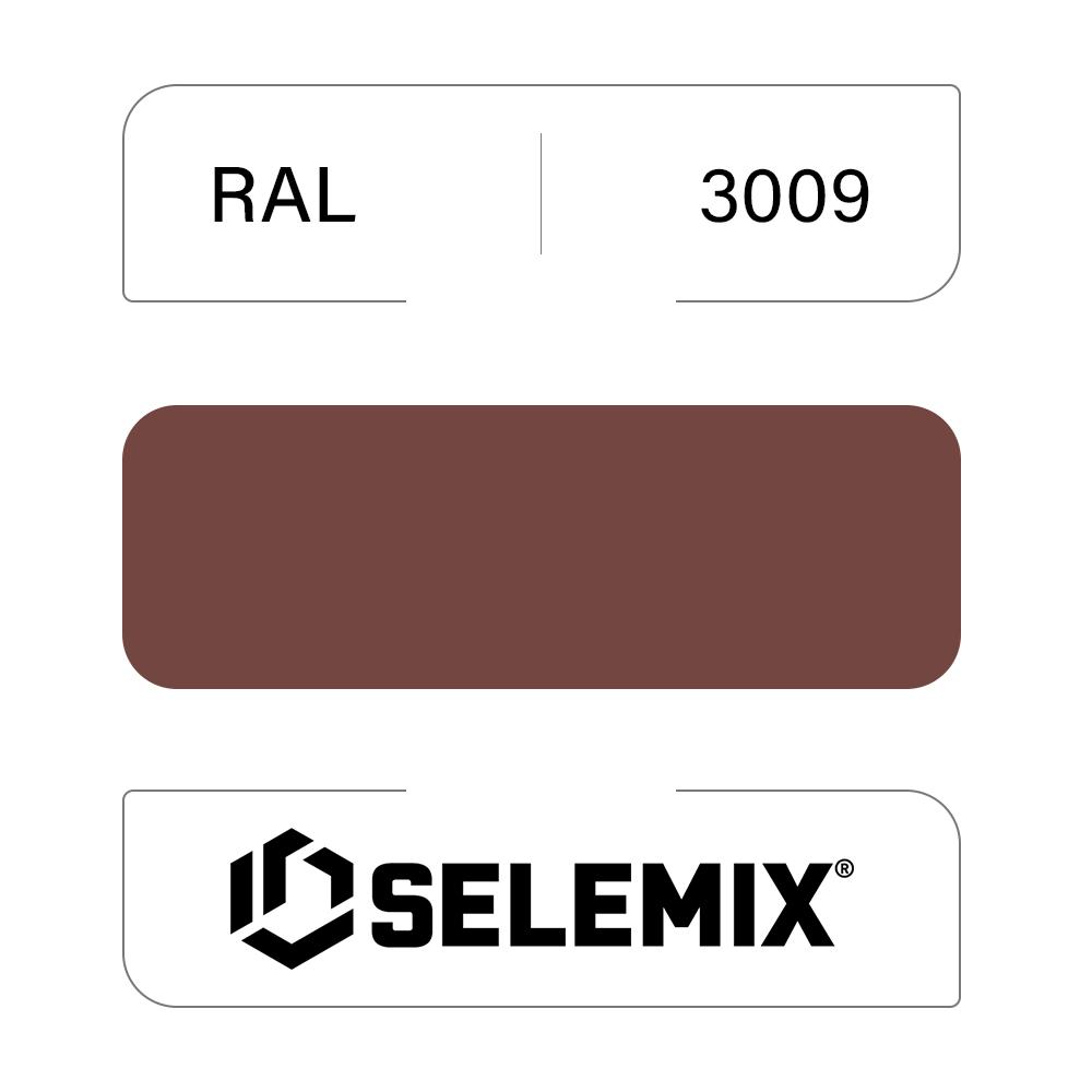 Грунт-эмаль полиуретановая SELEMIX 7-538 Глянец 80% RAL 3009 Красная окись 1кг