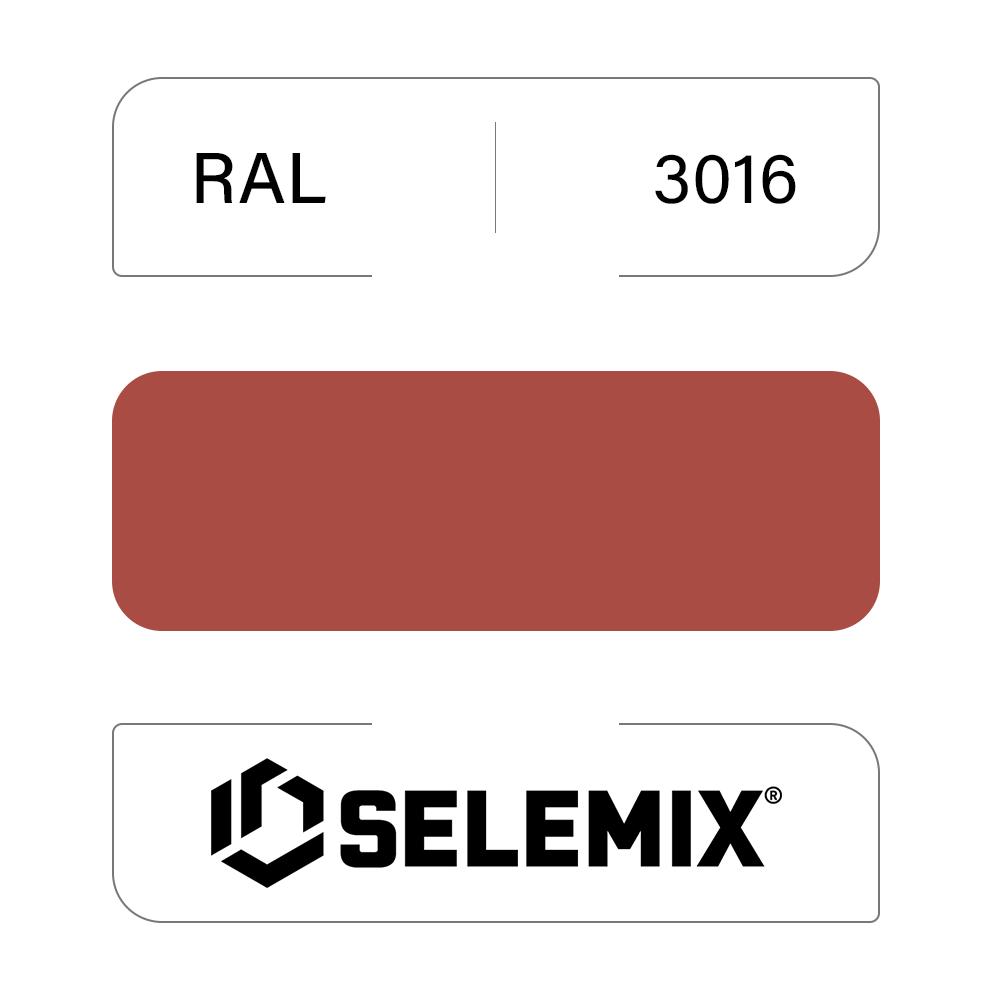 Грунт-эмаль полиуретановая SELEMIX 7-532 Глянец 30% RAL 3016 Кораллово-красный 1кг