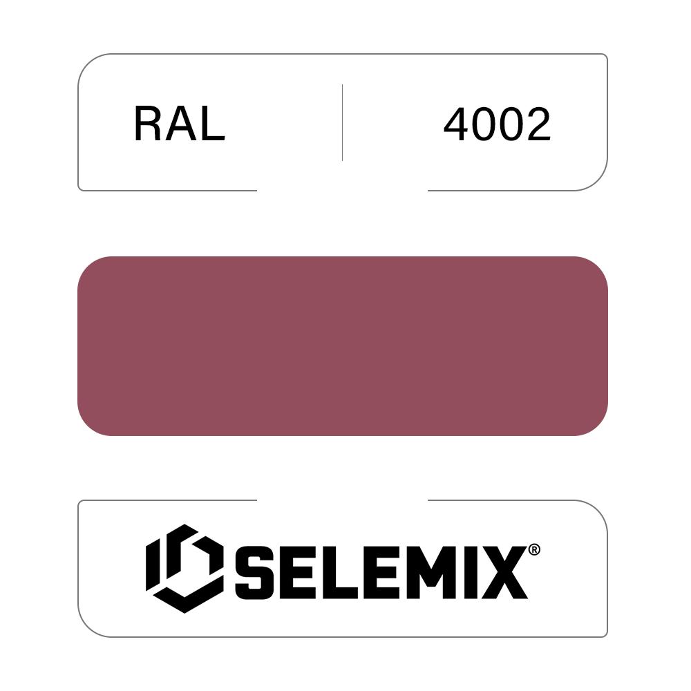 Грунт-эмаль полиуретановая SELEMIX 7-530 Глянец 10% RAL 4002 Красно-фиолетовый 1кг