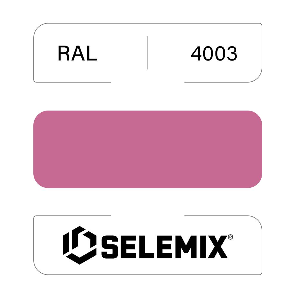 Грунт-эмаль полиуретановая SELEMIX 7-530 Глянец 10% RAL 4003 Вересково-фиолетовый 1кг