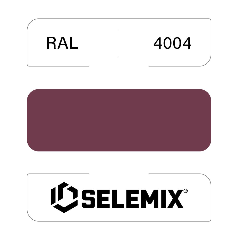 Грунт-эмаль полиуретановая SELEMIX 7-532 Глянец 30% RAL 4004 Бордово-фиолетовый 1кг