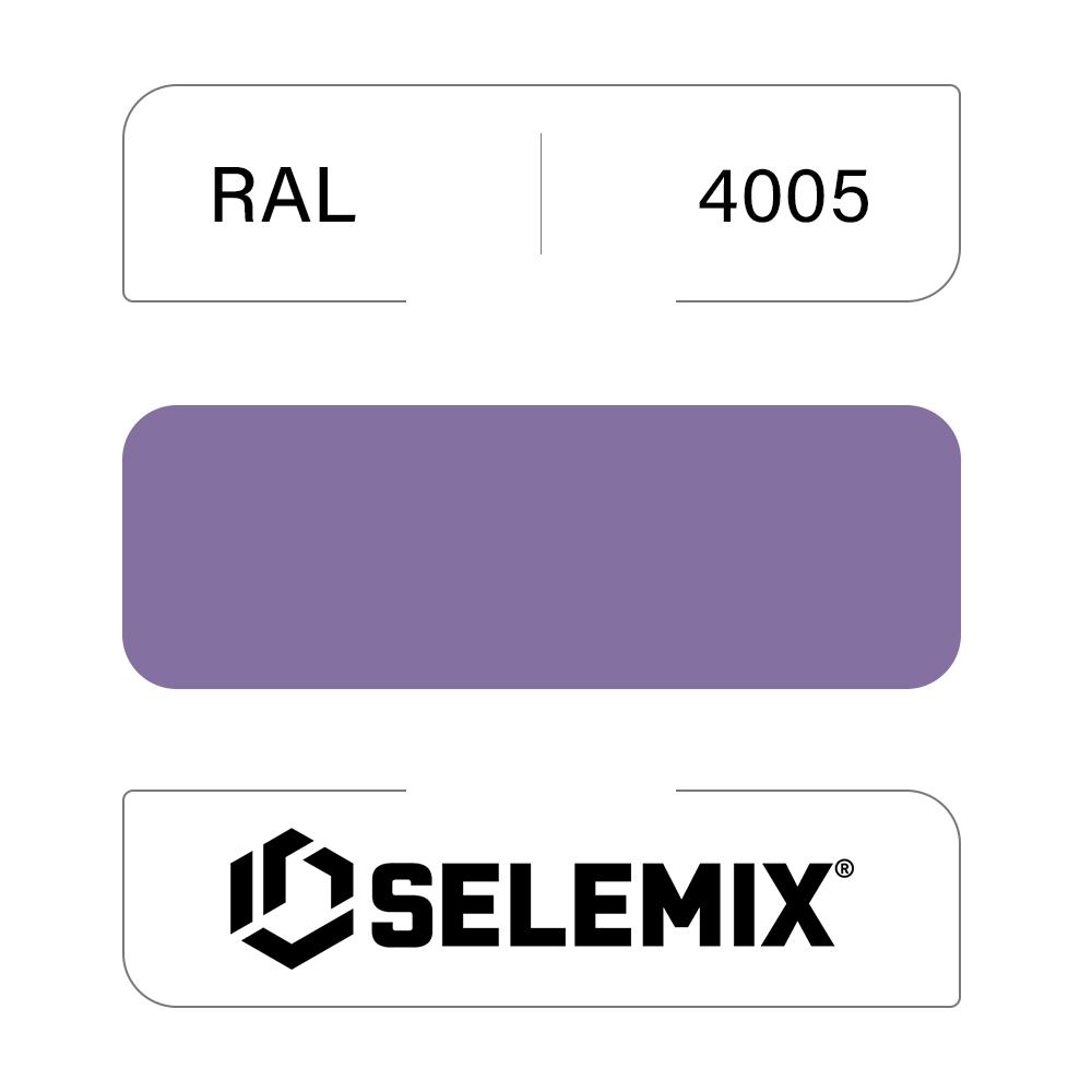 Грунт-эмаль полиуретановая SELEMIX 7-538 Глянец 80% RAL 4005 Сине-сиреневый 1кг