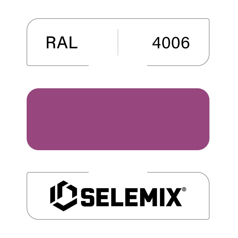 Эмаль хлор-алкидная быстросохнущая SELEMIX 7-910 RAL 4006 Транспортный пурпурный 1кг