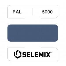 Эмаль хлор-алкидная быстросохнущая SELEMIX 7-910 RAL 5000 Фиолетово-синий 1кг