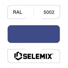 Эмаль синтетическая быстросохнущая SELEMIX 7-610 RAL 5002 Ультрамарин 1кг