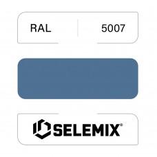 Эмаль синтетическая быстросохнущая SELEMIX 7-610 RAL 5007 Бриллиантово-синий 1кг