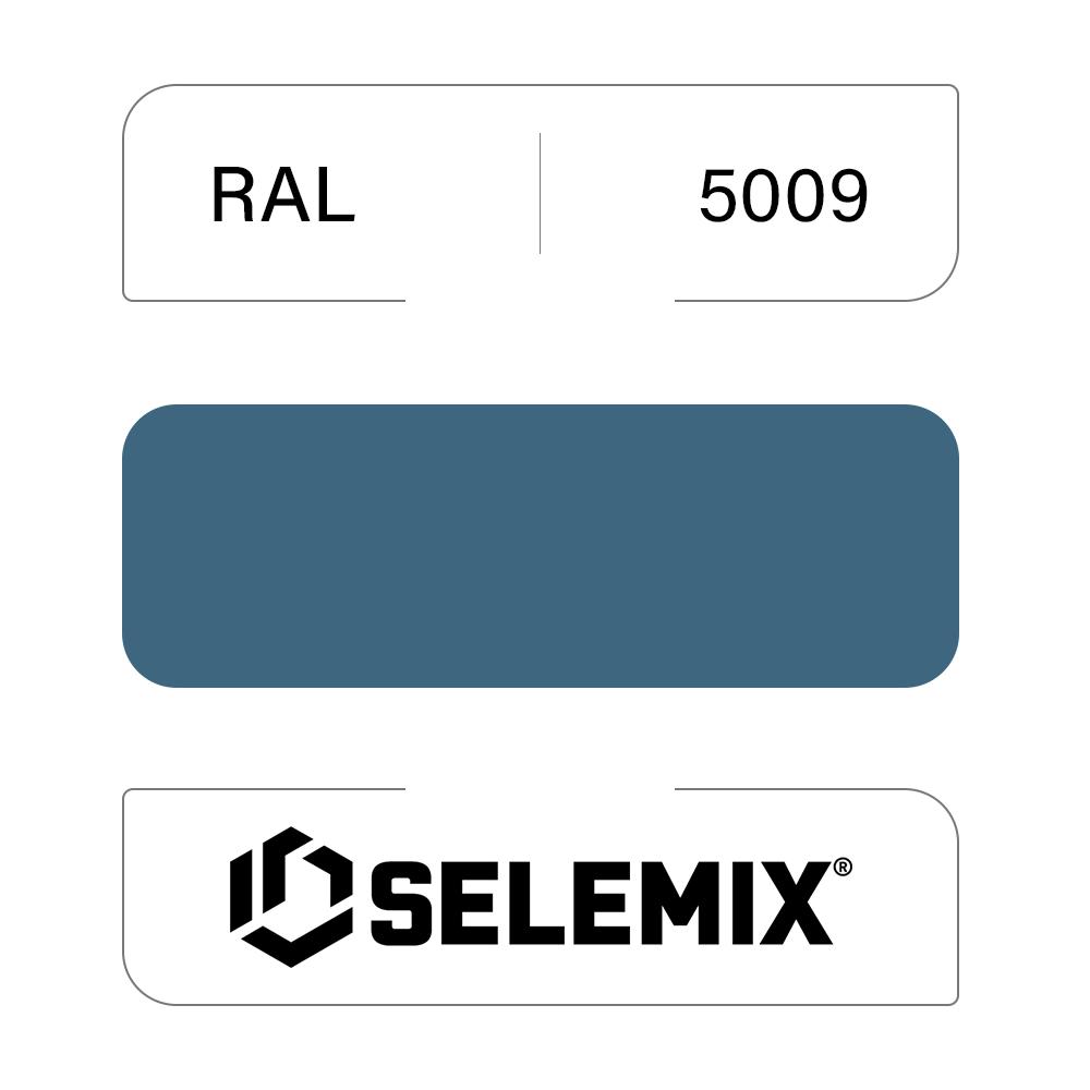 Грунт-эмаль полиуретановая SELEMIX 7-525 Глянец 70% RAL 5009 Лазурно-синий 1кг