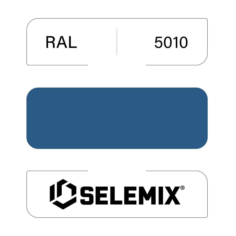 Грунт-эмаль полиуретановая SELEMIX 7-534 Глянец 50% RAL 5010 Генцианово-синий 1кг