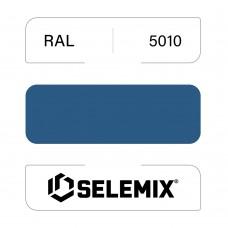 Эмаль синтетическая быстросохнущая SELEMIX 7-610 RAL 5010 Генцианово-синий 1кг