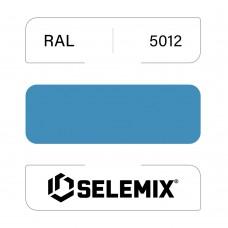 Эмаль синтетическая быстросохнущая SELEMIX 7-610 RAL 5012 Голубой 1кг