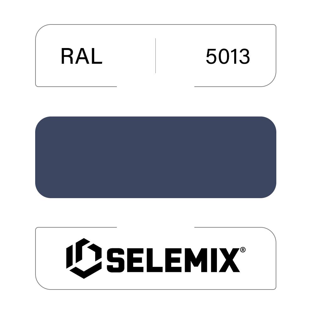 Грунт-эмаль полиуретановая SELEMIX 7-534 Глянец 50% RAL 5013 Кобальтово-синий 1кг
