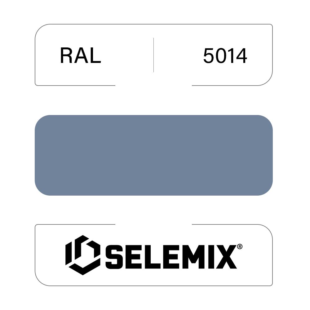 Грунт-эмаль полиуретановая SELEMIX 7-534 Глянец 50% RAL 5014 Голубино-синий 1кг