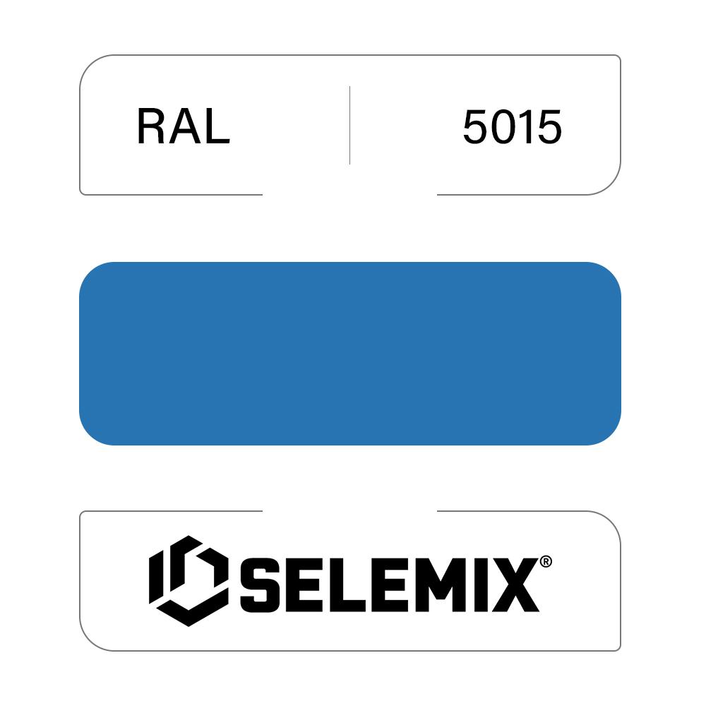 Эмаль синтетическая быстросохнущая SELEMIX 7-610 RAL 5015 Небесно-синий 1кг