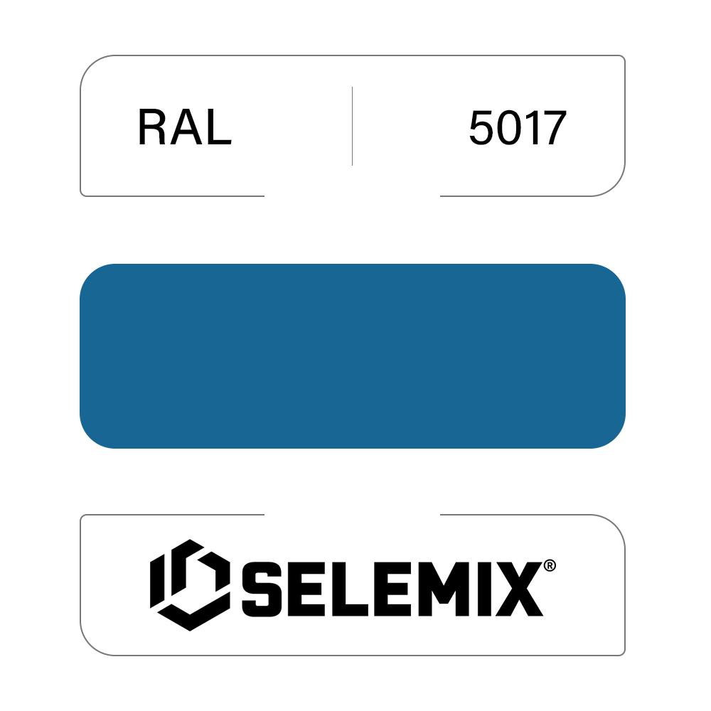 Грунт-эмаль полиуретановая SELEMIX 7-538 Глянец 80% RAL 5017 Транспортный синий 1кг