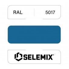 Эмаль полиуретановая EXTRA SELEMIX 7-512 Глянец 90% RAL 5017 Транспортный синий 1кг