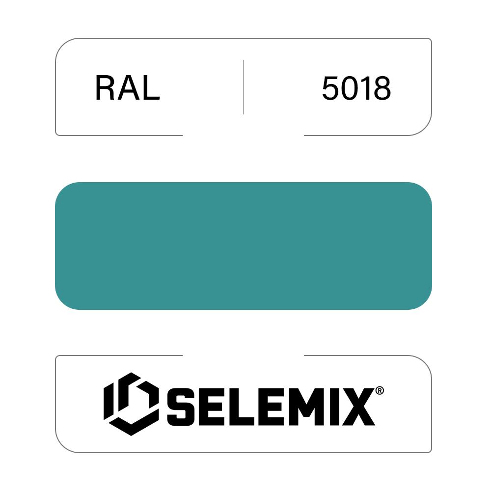 Эмаль хлор-алкидная быстросохнущая SELEMIX 7-910 RAL 5018 Бирюзово-синий 1кг