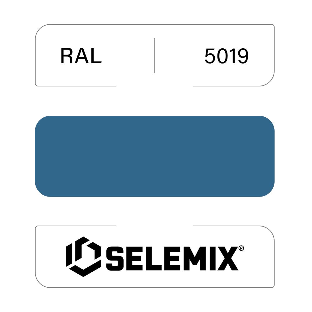 Грунт-эмаль полиуретановая SELEMIX 7-532 Глянец 30% RAL 5019 Синий капри 1кг