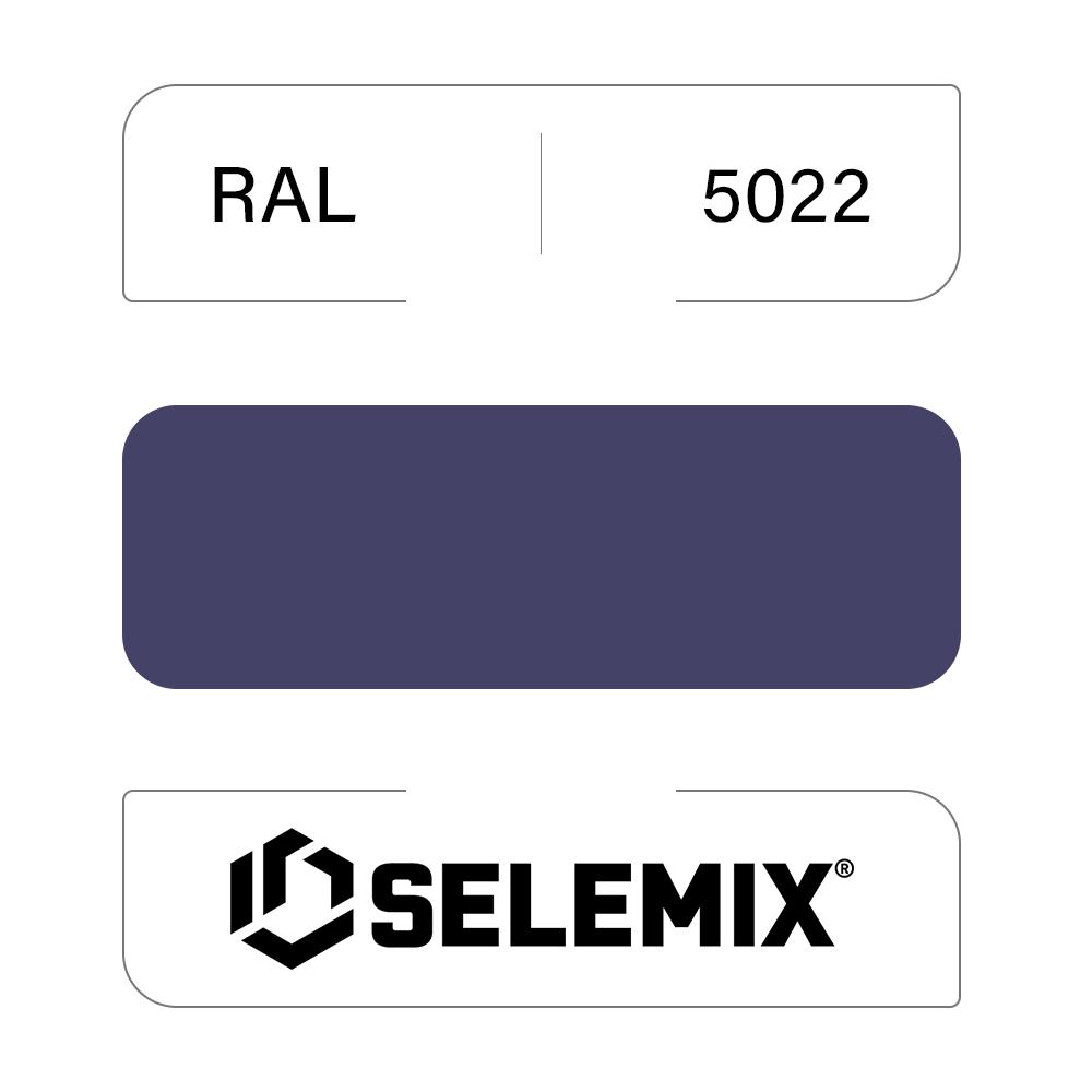 Грунт-эмаль полиуретановая SELEMIX 7-530 Глянец 10% RAL 5022 Ночной синий 1кг