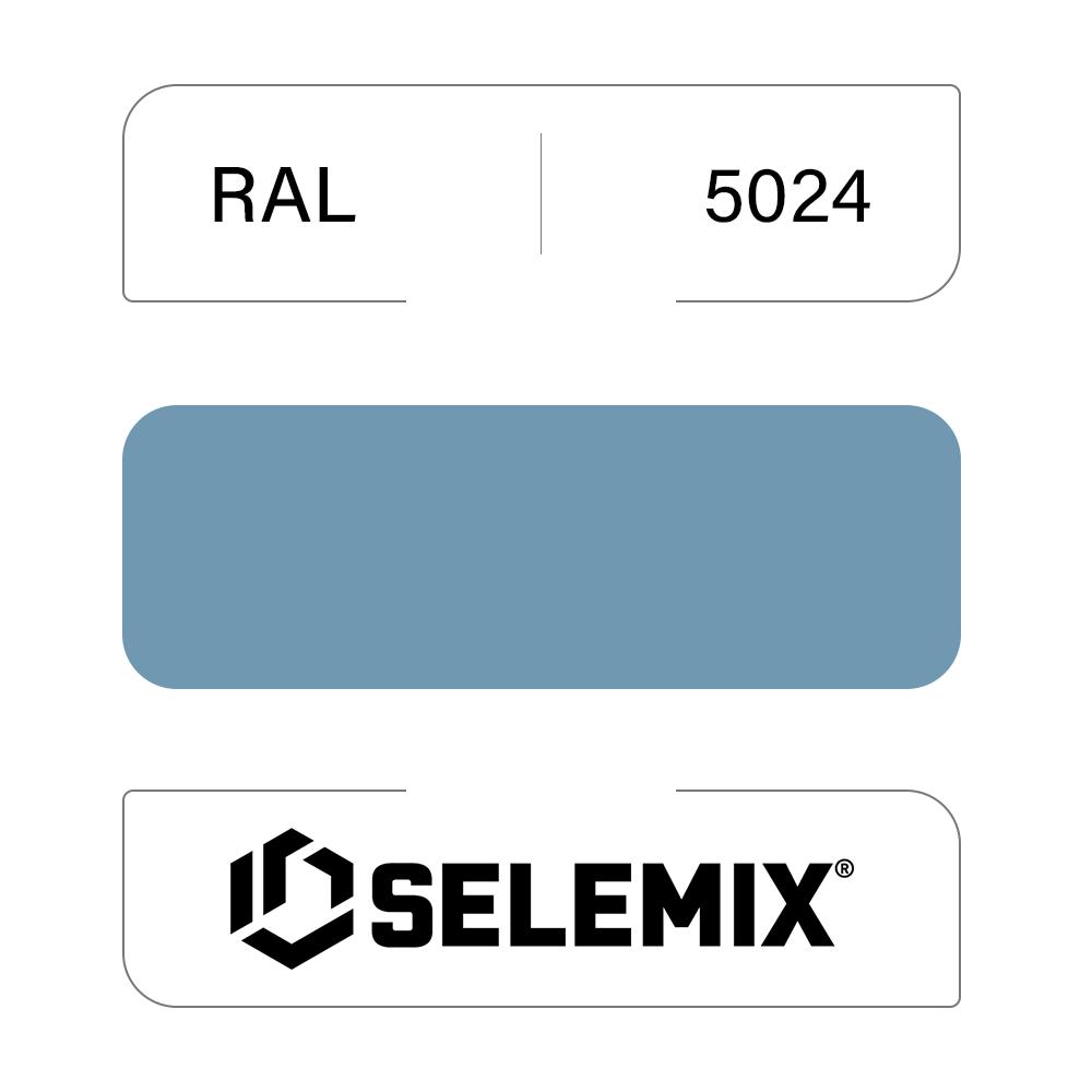 Эмаль синтетическая быстросохнущая SELEMIX 7-610 RAL 5024 Пастельно-синий 1кг