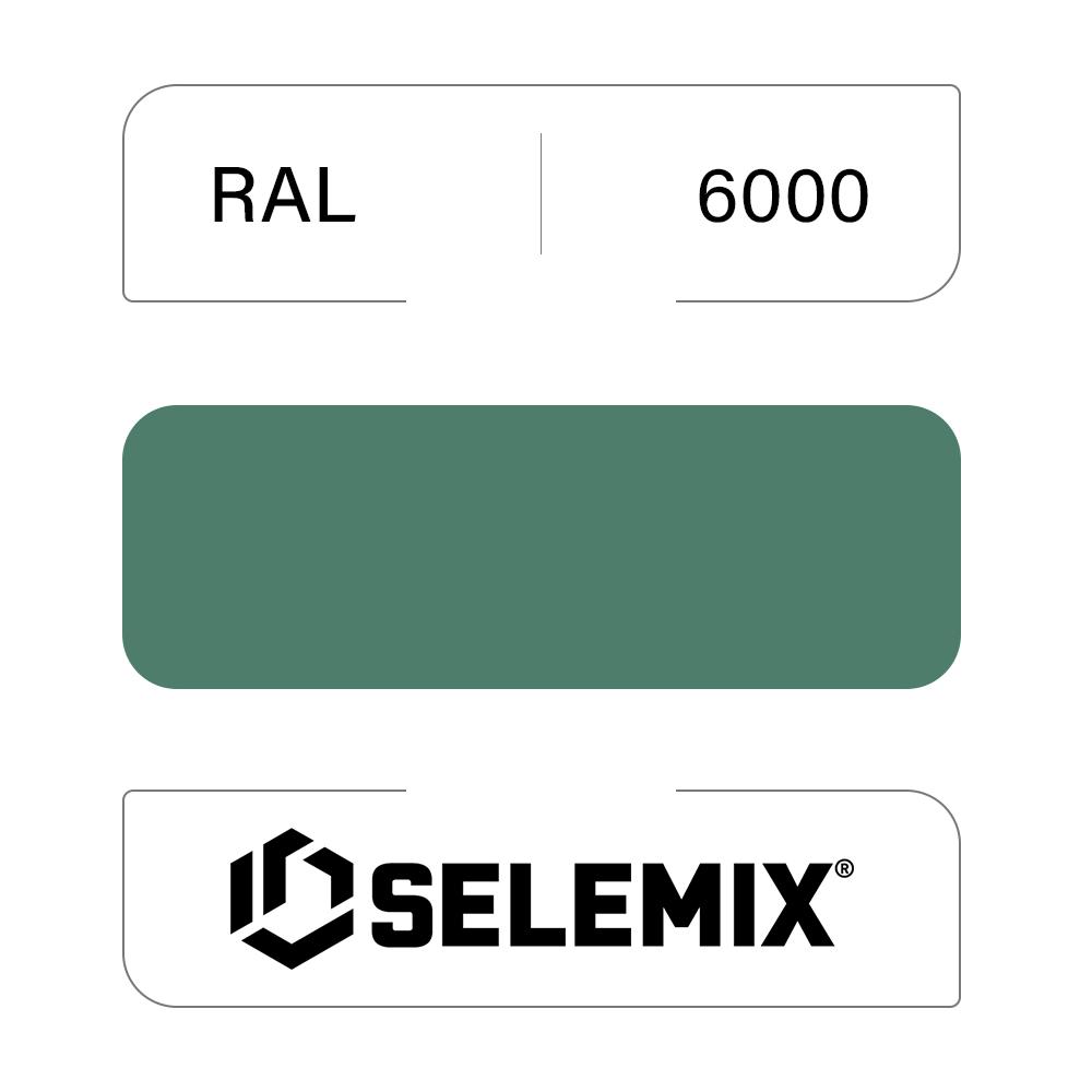 Эмаль синтетическая быстросохнущая SELEMIX 7-610 RAL 6000 Патиново-зеленый 1кг