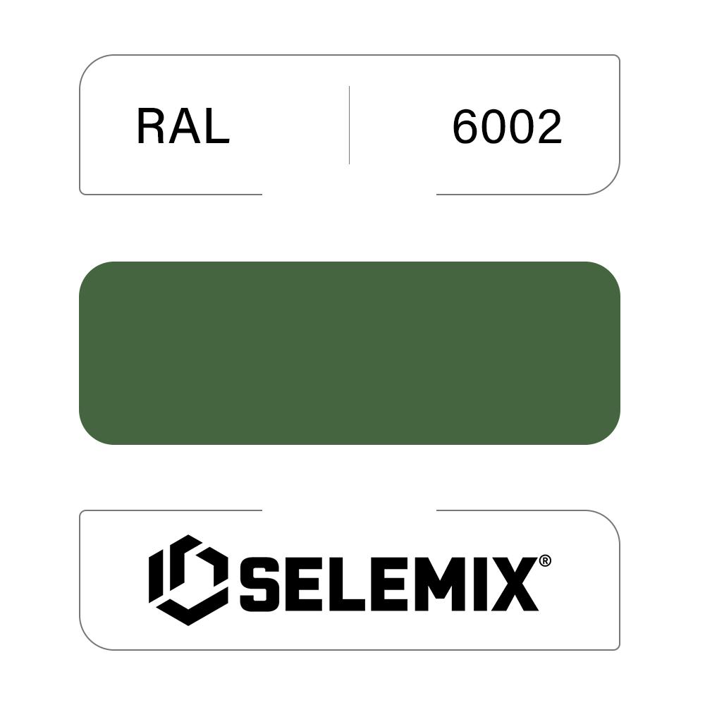 Эмаль синтетическая быстросохнущая SELEMIX 7-610 RAL 6002 Лиственно-зеленый 1кг
