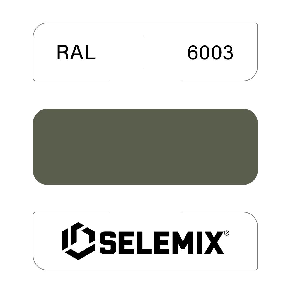 Грунт-эмаль полиуретановая SELEMIX 7-538 Глянец 80% RAL 6003 Оливково-зеленый 1кг