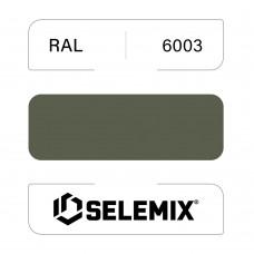 Эмаль синтетическая быстросохнущая SELEMIX 7-610 RAL 6003 Оливково-зеленый 1кг