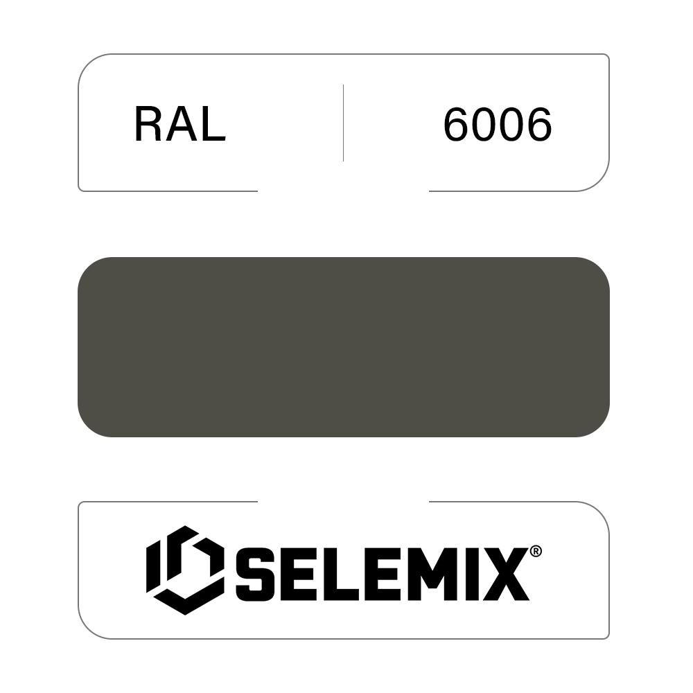 Грунт-эмаль полиуретановая SELEMIX 7-534 Глянец 50% RAL 6006 Серо-оливковый 1кг